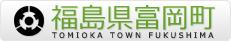 富岡町オフィシャルウェブサイト