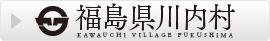 福島県川内村公式サイト
